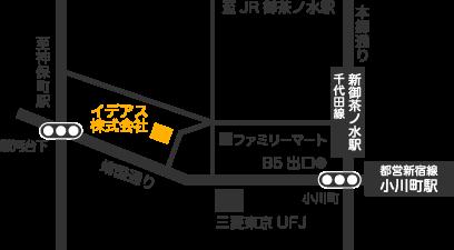 イデアス株式会社/東京都千代田区神田小川町三丁目2番地2天心館ビル5階